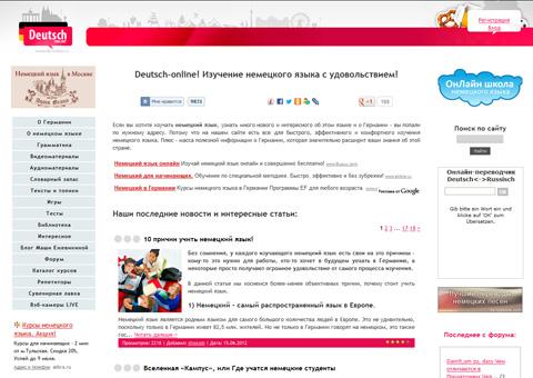 de-online.ru - Изучение немецкого языка