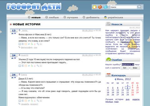det.org.ru - Говорят дети