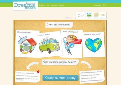 dreamsboard.ru - Доска желаний