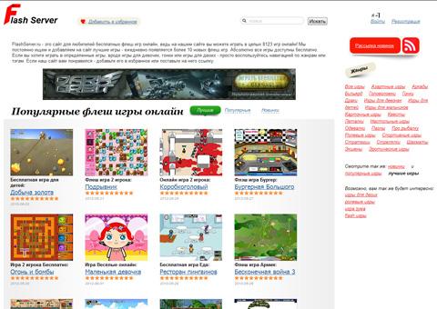 flashserver.ru - Флэш игры