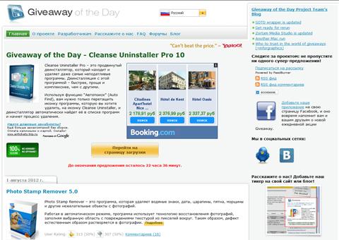 ru.giveawayoftheday.com - Бесплатные лицензионные программы