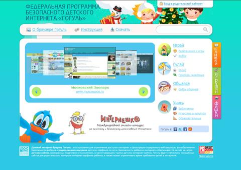gogul.tv - Детский интернет-браузер «Гогуль»