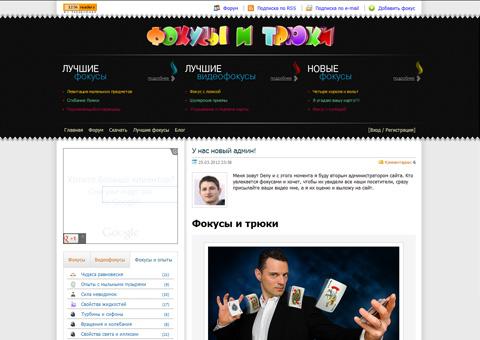 goodmagic.ru - Фокусы и трюки