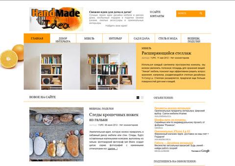 handmadeidea.com.ua - Свежие идеи для дома и дачи