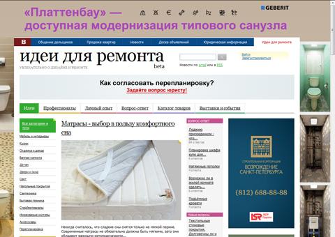 ideas.vdolevke.ru - Идеи для ремонта