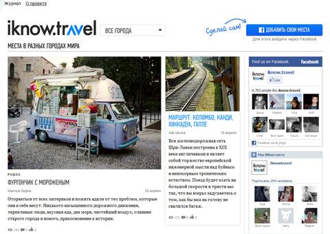 iknow.travel - Журнал путешествий