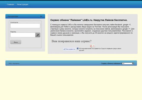 likex.ru - Бесплатный обмен лайками