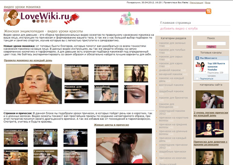 lovewiki.ru - Видео уроки макияжа