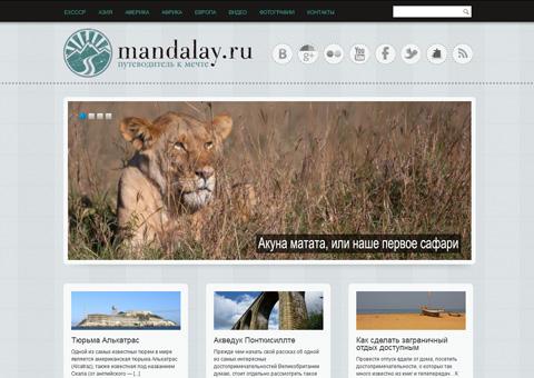 mandalay.ru - Путеводитель к мечте
