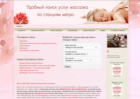 massage4me.ru - Уроки массажа