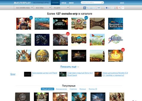 masterplay.ru - Каталог игр