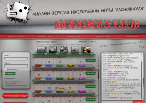 monopoly-club.ru - Онлайн - версия настольной игры Монополия