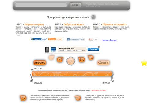 mp3cut.foxcom.su - Создаем рингтон на телефон