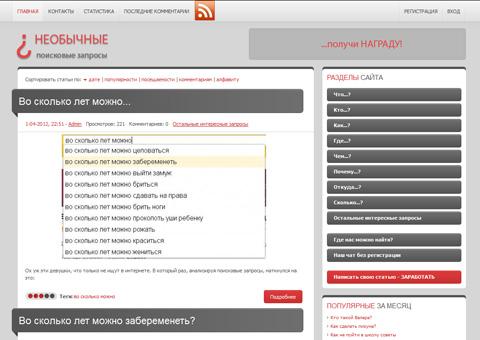 neobychnye-zaprosy.ru - Необычные поисковые запросы