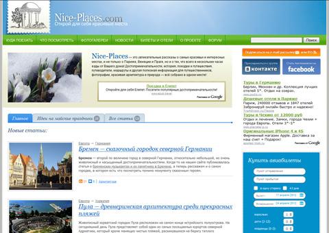 nice-places.com - Путеводитель по красивым местам