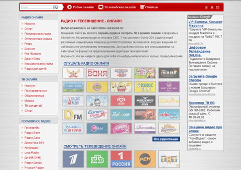 online-red.narod.ru - Радио и телевидение онлайн