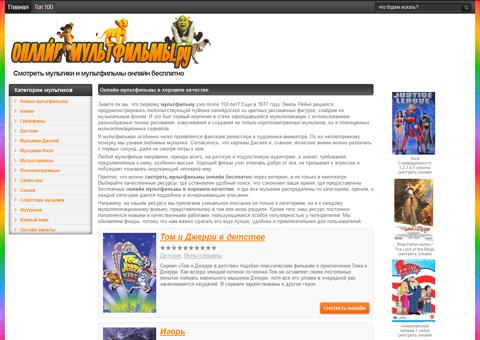onlinemultfilmy.ru - Онлайн - мультфильмы