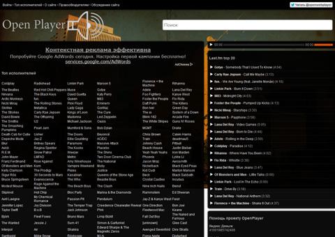 oplayer.org - Слушай музыку онлайн