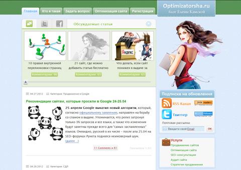 optimizatorsha.ru - Sео от девушки