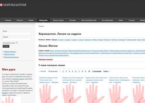 palmistry.ru - Хиромантия