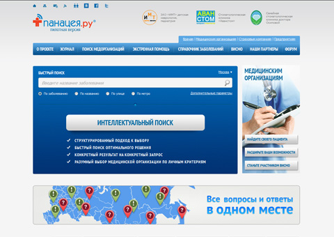 panacea.ru - «Панацея» - поисковый медицинский портал