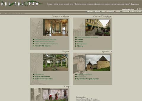 panoramas.classic-ru.org - Мир панорам