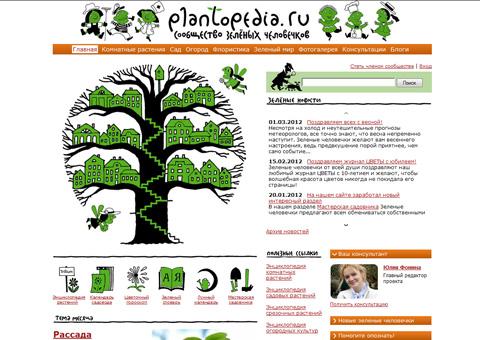 plantopedia.ru - Сообщество зеленых человечков