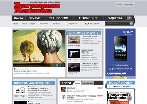 popmech.ru - Новости науки и техники