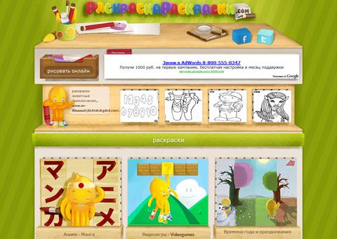 раскраскараскраски.com - Онлайн раскраски для детей