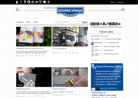 secondstreet.ru - «Вторая улица» - модный сайт переделок