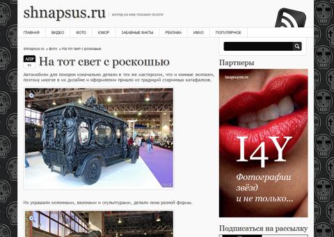 shnapsus.ru - Взгляд на мир глазами тролля
