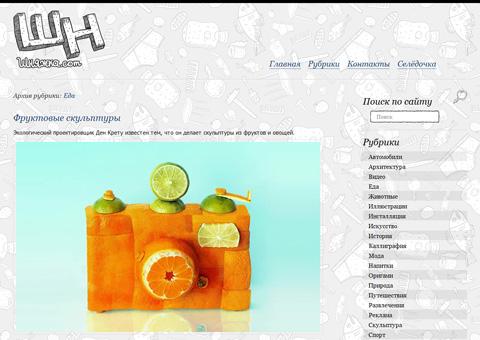 shnyazhka.com - Из мира творчества