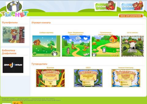 tirnet.ru - «ТЫРНЕТ» - детский интернет
