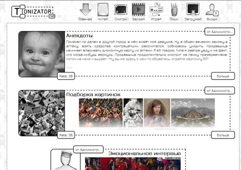 tonizator.net - Тонизатор