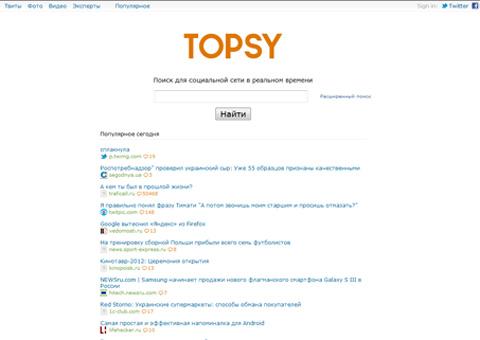 topsy.com - Поиск по социальным сетям