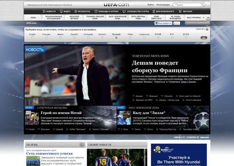 ru.uefa.com - Официальный русскоязычный сайт УЕФА
