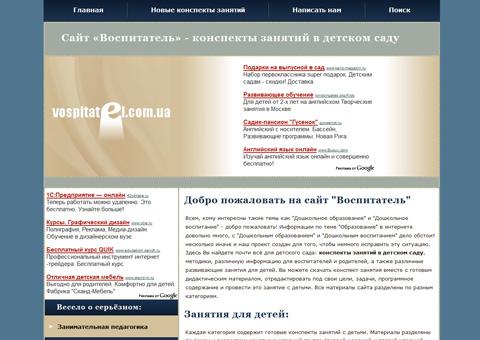 vospitatel.com.ua - «Воспитатель» - конспекты занятий в детском саду