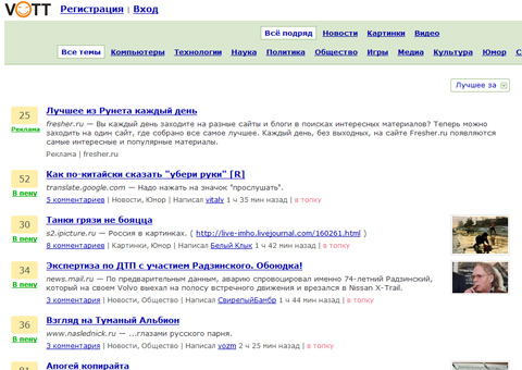 vott.ru - Рекомендательный сервис