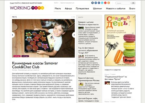 workingmama.ru - Куда пойти с ребенком