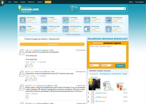 znanija.com - «Знания» - школьный портал