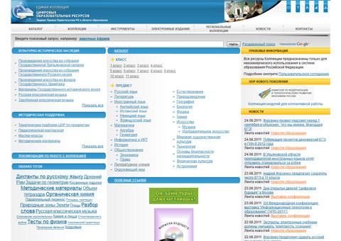 school-collection.edu.ru - Дистанционное образование
