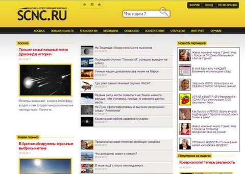 scnc.ru - Научно-популярный журнал SCNC