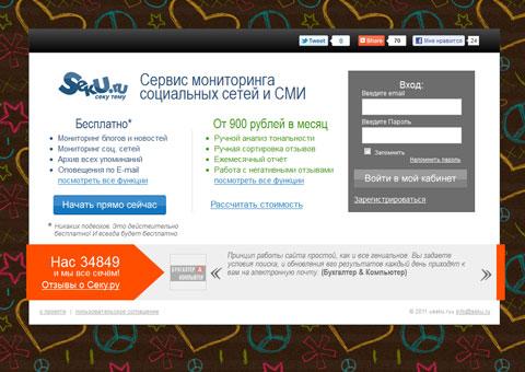 seku.ru - Мониторинг социальных сетей и СМИ