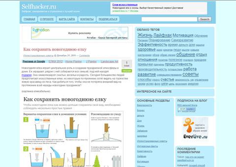 selfhacker.ru - Блог Лайфхак