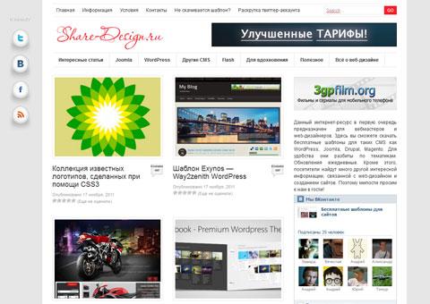 share-design.ru - Бесплатные шаблоны сайтов