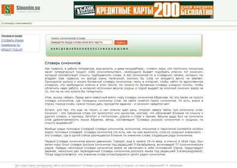 sinonim.su - Онлайн-словарь синонимов