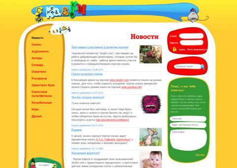 skazki.com - портал сказок