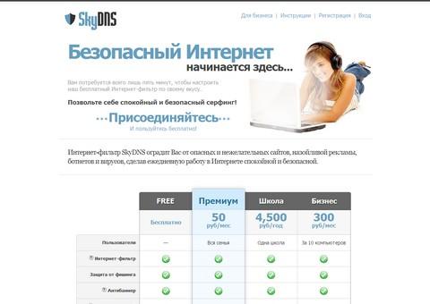 skydns.ru - Безопасный Интернет