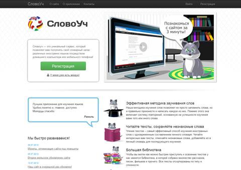 slovoych.ru - Изучение иностранных языков онлайн