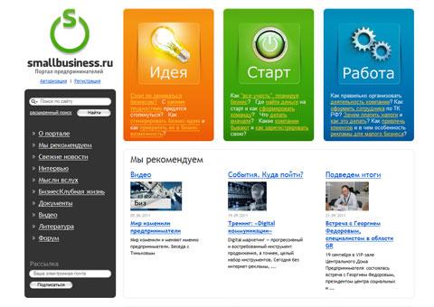 smallbusiness.ru - Портал начинающих предпринимателей